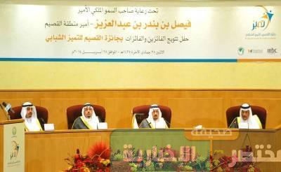 أمير منطقة القصيم يكرم الفائزين بجائزة القصيم للتميز الشبابي