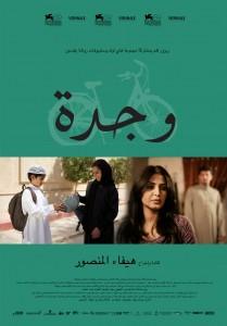 """الفيلم السعودي """"وجدة"""" يتوج بالجائزة الكبرى في سلا المغربية"""
