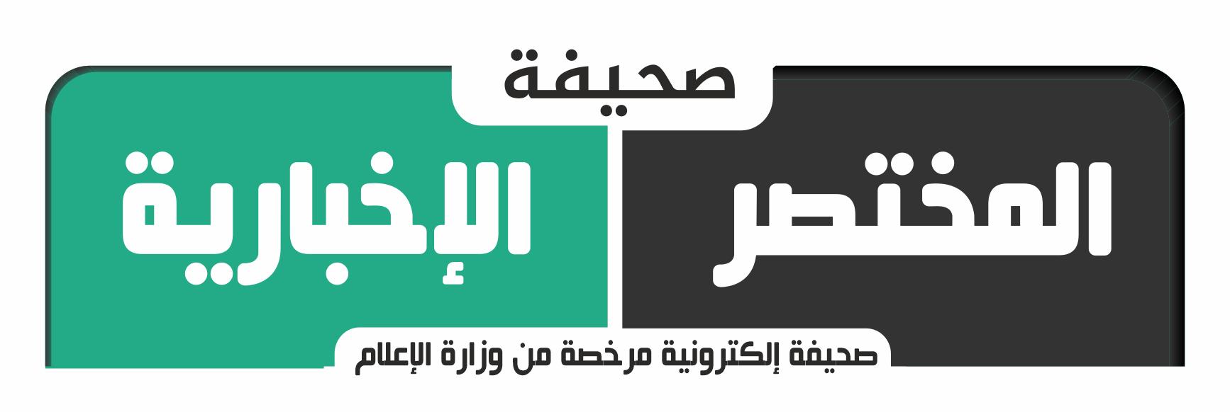 صحيفة المختصر الإخبارية