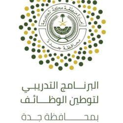 انطلاق ملتقى الاستثمار السوداني السعودي اليوم