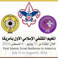 إنطلاق أعمال المخيم الكشفي الإسلامي الأول بأمريكا غداً