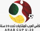 كأس العرب : مدربا تونس والمغرب يؤكدان استعداداتهما لمواجهتهما غدًا في نصف النهائي