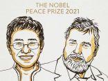 فوز الصحفية الفلبينية ريسا والصحفي الروسي موراتوف بجائزة نوبل للسلام
