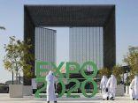 الإمارات تمنح موظفيها إجازة استثنائية لمدة 6 أيام.. لزيارة إكسبو دبي 2020