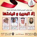 """""""الا #البحرين وقيادتها """" فعالية وطنية يقيمها #مجلس_الحوسني الجمعة"""