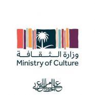 وزارة الثقافة وهيئاتها تشارك في ندوات المسار الثقافي على هامش جدول أعمال مجموعة العشرين