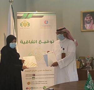 توقيع اتفاقية تعاون بين جمعية كيان للأيتام ومركز تعارفوا للإرشاد الأسري