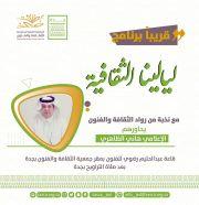"""جمعية الثقافة والفنون بجدة تنظم """"ليالينا الثقافية"""" خلال شهر رمضان المبارك"""