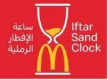 ساعة رملية تحسب وقت الإفطار وتُظهِر الوجبات في حملة إعلانية رائعة