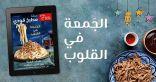 قودي تدعم ستات البيوت بمجلة طهي ومهارات وعروض مبتكرة