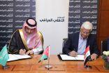 الصندوق السعودي للتنمية يمنح خطاً تمويلياً لمدة 5 سنوات لصالح المصرف الأهلي العراقي