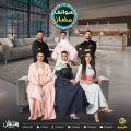 البرامج تخطف جمهور المسلسلات في رمضان