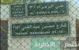 أمانة جدة تنفي تسمية أحد شوارعها بإسم لاعب نصراوي