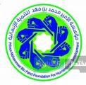 ضم مركز الأميرة جواهر لمشاعل الخير والإسكان الميسر إلى مؤسسة الأمير محمد بن فهد الإنسانية