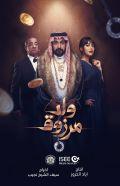 """فيلم """"ولد مرزوق"""" في دور العرض بالمملكة والخليج الخميس المقبل"""
