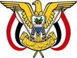 الرئاسة اليمنية: إعلان الانقلابين حكومة في صنعاء هو تأكيد للعالم على نهجهم الانقلابي