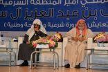 ملتقى (التعايش ضرورة شرعية ومصلحة وطنية ) يستعرض تجربة مركز الملك عبدالعزيز للحوار الوطني