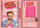 """'اكس نص شارعهم"""" شعر ساخر لمحمد بغدادي في معرض القاهرة لللكتاب"""