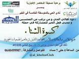 صحيفة المختصر الإخبارية راعي اعلامي  مهرجان كسوة الشتاء يستعد للانطلاق بالخبر