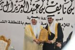 العبدالكريم القابضة تتسلم درع رعاية جائزة التميز الرقمي