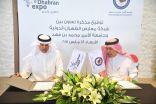 اتفاقية لتطوير صناعة المعارض بين الظهران اكسبو وجامعة محمد بن فهد