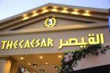 """#المدينة_المنورة : تدشين مطعم """" القيصر """" بسلطانه وافتتاحه  رسميا"""