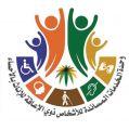 #الاحساء : الخدمات المساندة لإناث الاعاقة في لقاء بالضمان الاجتماعي