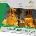 برعاية #أمير_المنطقة_الشرقية  : تجهيز 5 قرى تراثية لـ مهرجان #هلا_سعودي