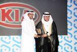 كيا الجبر تحصد جائزة بي ار اربيا لأفضل حملة تدشين سيارة في السوق السعودي
