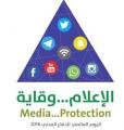 """المملكة تحتفل باليوم العالمي للدفاع المدني 2016م تحت شعار """" الإعلام وقاية """""""