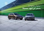 فولكس واجن تواصل تعزيز استراتيجية التسعير التي تنهجها في السعودية