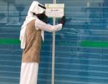 إغلاق 18 منشآت وإصدار 54 مخالفة وإنذار 29 محلاً في نجران
