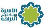 """انطلاق حملة """"الأسرة وبناء قيم النزاهة"""" في الرياض اليوم"""