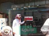خلال حملة تفتيشية شملت 295 منشأة بلدية الخفجي تصادر 580 كجم مواد فاسدة و 230 لتر من السوائل